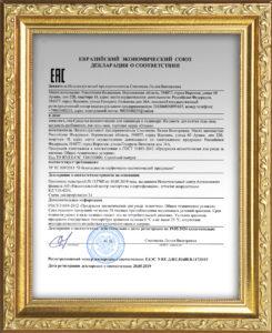 Евро декларация 1