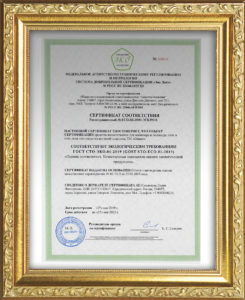 jekosertifikaty-v-ramke-245x300