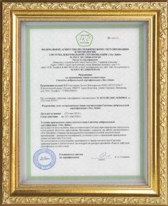 jekosertifikaty-v-ramke2-245x300
